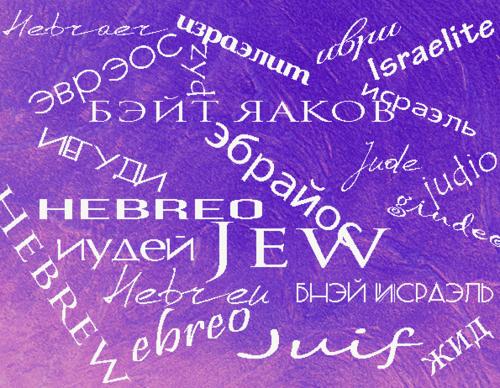 Название «еврей» – откуда оно пришло?