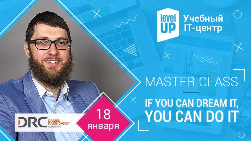 Master class «If you can dream it, you can do it»