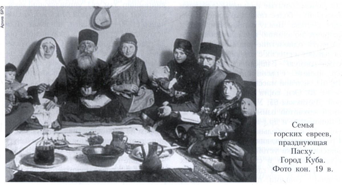 Картинки по запросу горские евреи